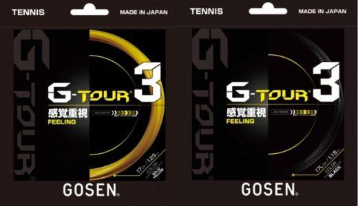 【ゴーセン】G-TOUR3 をインプレ!【比較・レビュー有】