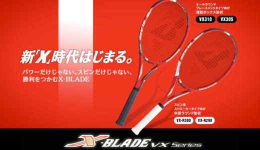 【ブリヂストン】エックスブレード VXR300をインプレ!