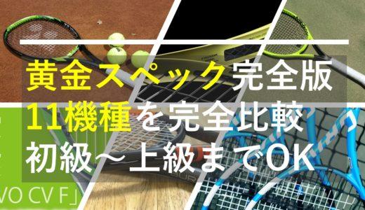 【黄金スペック】テニスラケット おすすめ 2020!【厳選比較】