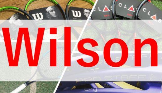 【ウイルソン】テニスラケット 徹底比較【選び方も解説】