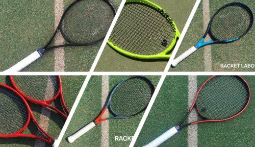 【ヘッド】テニスラケット(硬式)徹底比較【選び方も解説】