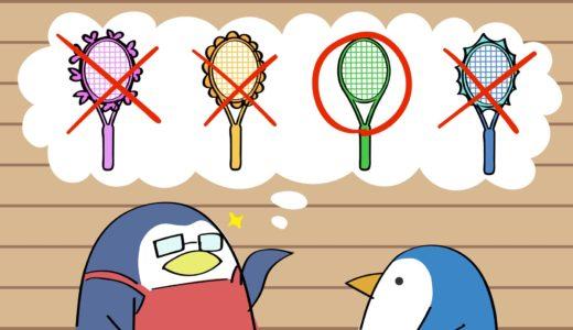 【テニス】ガットのテンションどうしてる?あなたの飛びすぎはどこから??