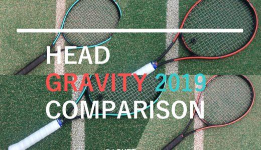 【HEAD】GRAVITY(グラビティ)インプレ 2019【全機種比較】