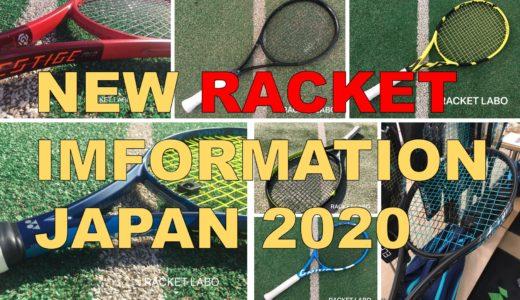 【テニスラケット】2020年新作情報!【モデルチェンジ・未公開情報有】