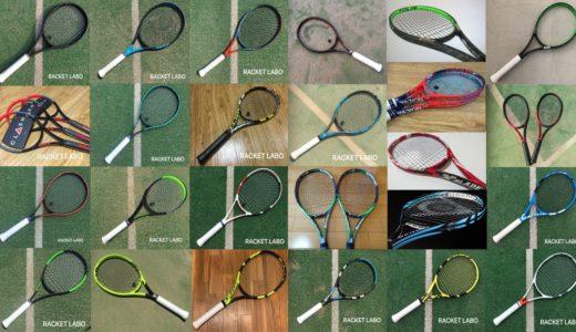 【テニスラケット】2021年 新作情報|モデルチェンジ・未公開情報