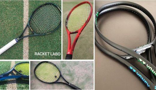 【YONEX】テニスラケット(硬式)徹底比較【選び方も解説】