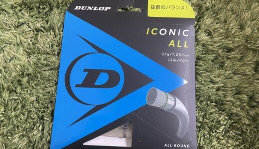 【ダンロップ】IC ALL(アイコニックオール)|インプレ・レビュー